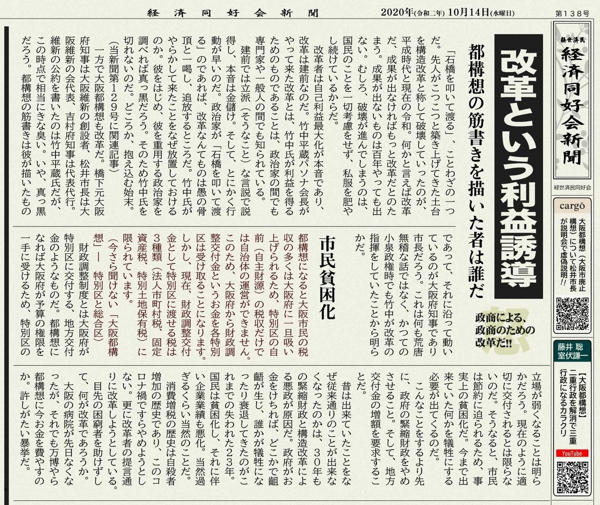 経済同好会新聞 第138号「改革という利益誘導」 - 「経世済民」同好会 ...