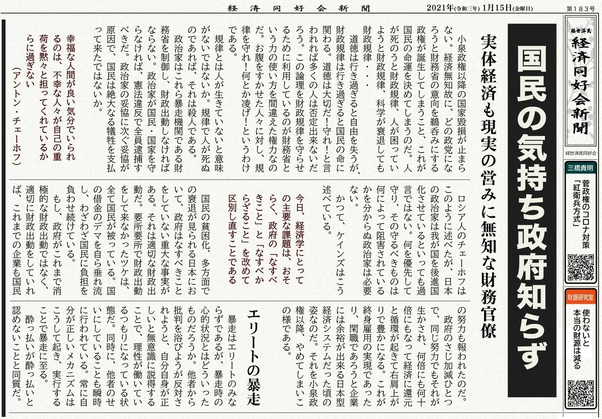 経済同好会新聞 第183号「国民の気持ち政府知らず」 - 「経世済民 ...