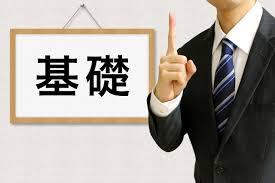 接客マナー5原則。基本なので実行しないと損しますよ - 知ッタメ!