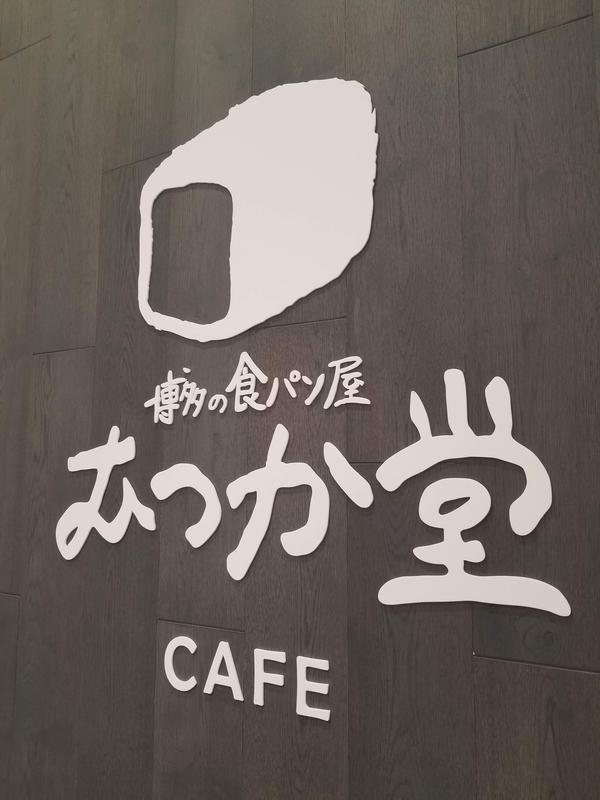 パン屋むつか堂カフェ アミュプラザ博多店 - とりあえずオーラスで