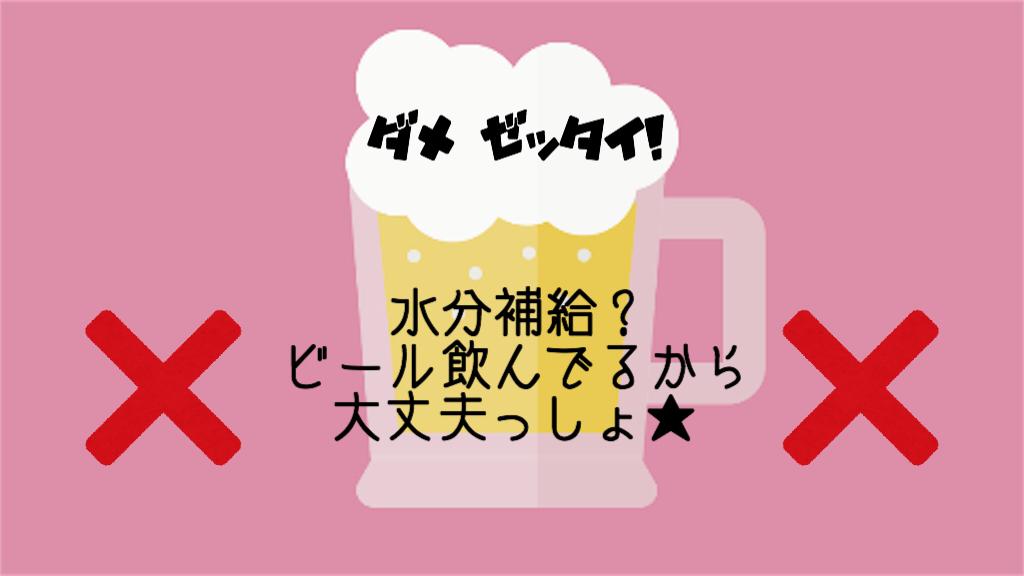 B! 医療] アルコールはNG!熱中症対策と水分補給の話 - ハラヘリ育児