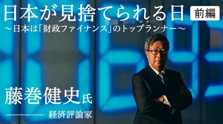 日本が見捨てられる日(前編) 〜日本は「財政ファイナンス」の ...