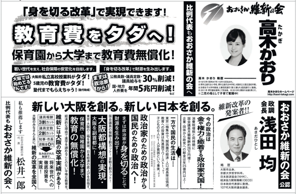 日本全国の参議院議員選挙特設ページとおおさか維新の会選挙公報一覧 ...