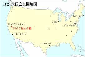 アメリカ世界遺産:ヨセミテ国立公園地図 - 旅行のとも、ZenTech