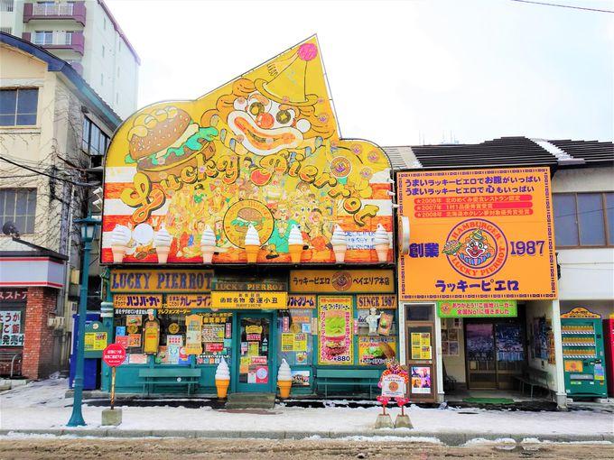 函館観光するなら!途中で寄りたい「ラッキーピエロ」5選   北海道 ...