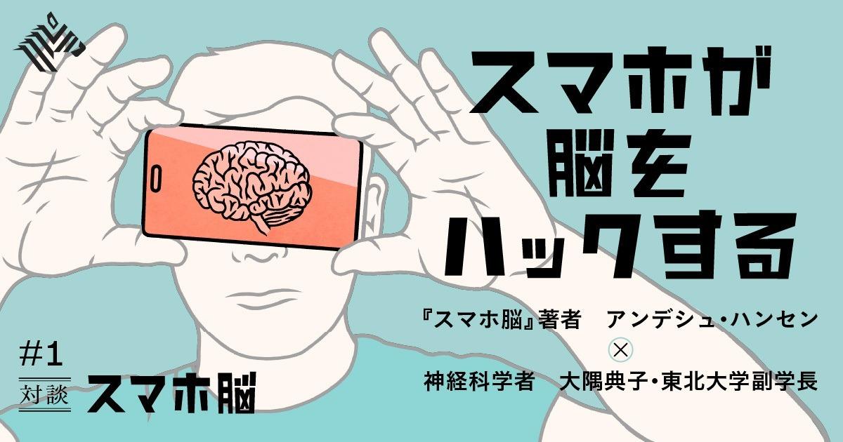 大問題】なぜ、スマホがあると「脳」は集中できないのか