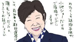 政治を語る人の通癖:日経ビジネス電子版