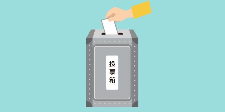 今年は選挙イヤー。「統一地方選挙」って? - こちら広報課 | 広島県