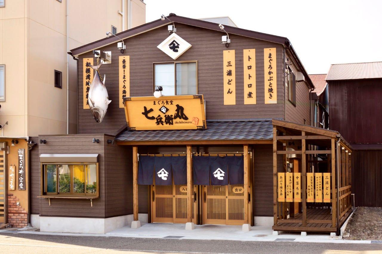 まぐろ食堂 七兵衛丸(三浦/海鮮丼) - ぐるなび