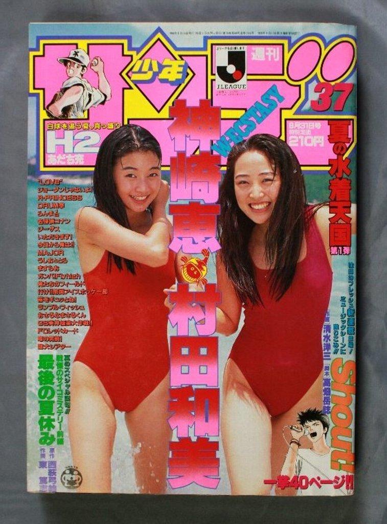 少年サンデー 1994年 37号 神崎恵 村田和美 グラビア 水着(少年 ...