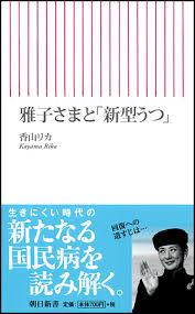 朝日新聞出版 最新刊行物:新書:雅子さまと「新型うつ」