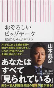 朝日新聞出版 最新刊行物:新書:おそろしいビッグデータ
