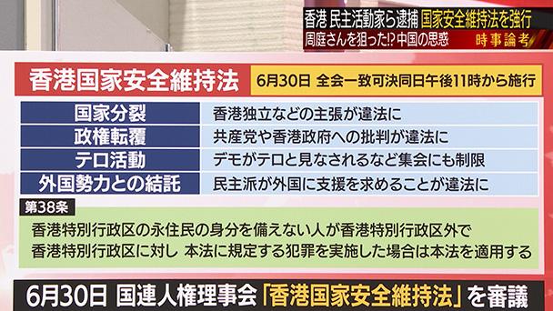 米中覇権争い 台湾や香港を舞台に激化 | 日曜スクープ | BS朝日
