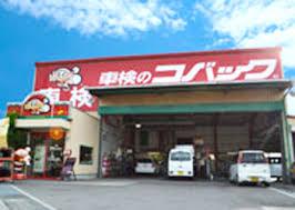 車検のコバック 伊予店 (愛媛県伊予市/車(修理))| e-NAVITA ...
