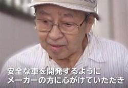 飯塚幸三の息子と孫の現在!名前・職業・住所・顔画像まで公開!