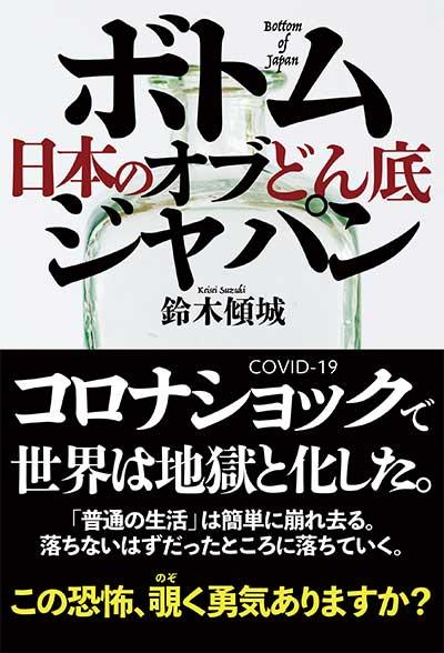 習近平の「日本人総家畜化」計画。劣等市民を峻別する中国共産党を警戒 ...