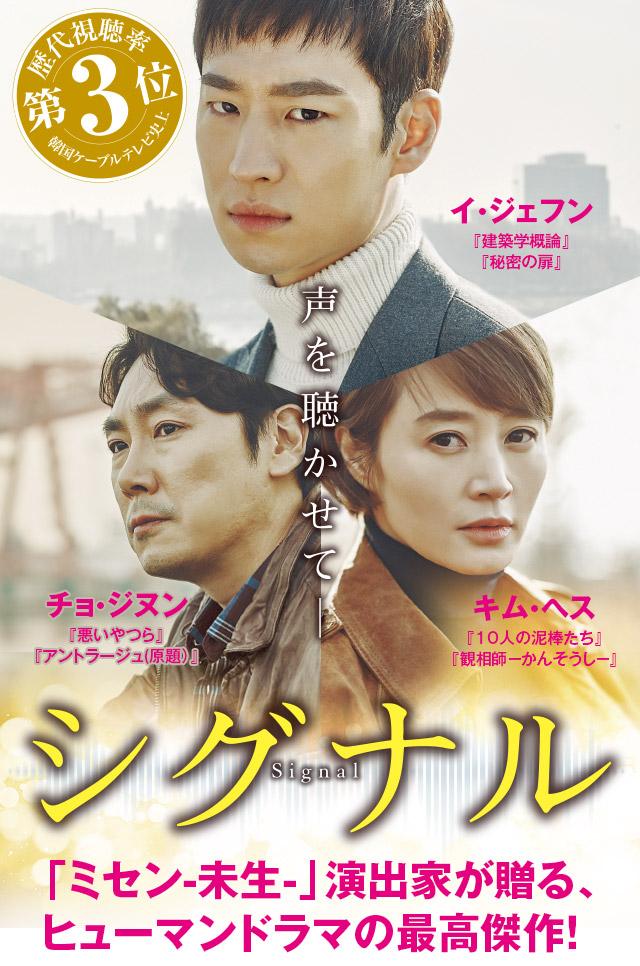 シグナル|日本公式サイト