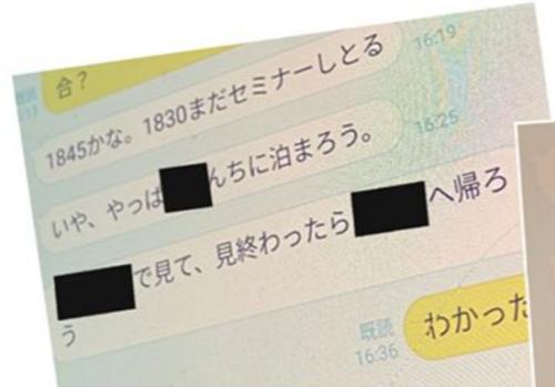 豊田剛一郎のLINE内容【全文画像】不倫相手A子とやり取りがエグい ...