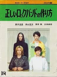 藤井流星/正しいロックバンドの作り方