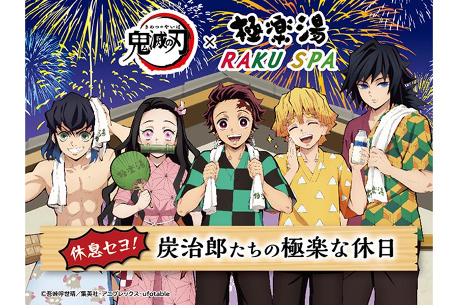 ファン心くすぐる、「鬼滅の刃」のコラボ風呂 | Lmaga.jp