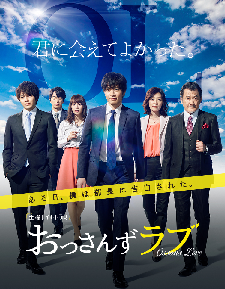 土曜ナイトドラマ『おっさんずラブ』|テレビ朝日