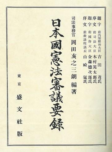 蔵書資料蔵出し「日本国憲法審議要録」|公益財団法人特別区協議会