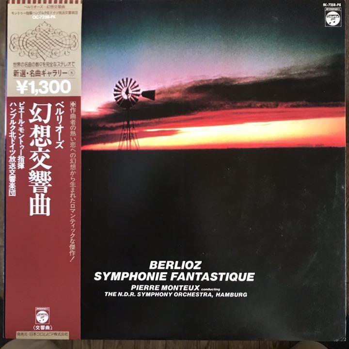 メルカリ - ベルリオーズ 幻想交響曲 モントゥー ハンブルク北 LP ...
