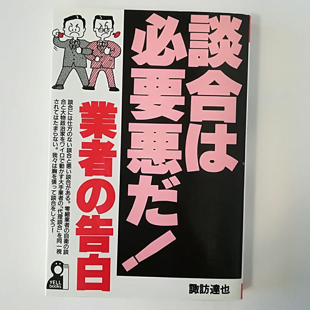 メルカリ - 談合は必要悪だ 業者の告白 【ビジネス/経済】 (¥700) 中古 ...