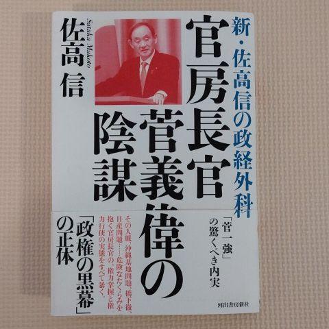 官房長官菅義偉の陰謀:佐高信【メルカリ】No.1フリマアプリ