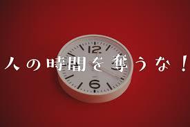 人の時間を奪ってはいけない!有限である人の時間を奪うことは罪である ...