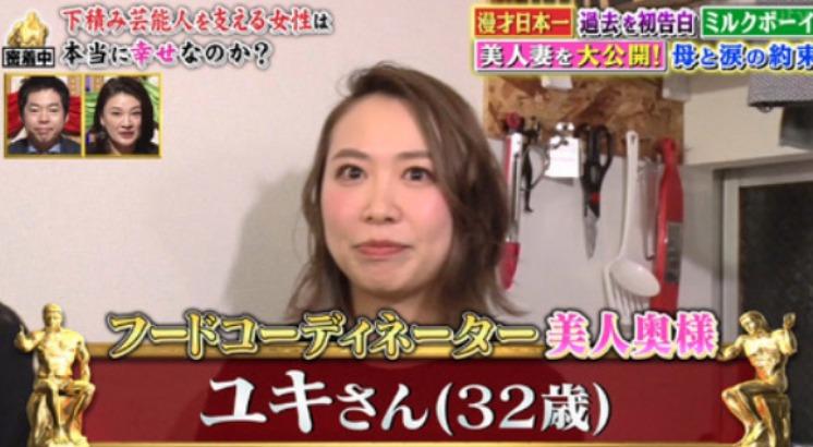 画像|ミルクボーイ駒場の嫁ユキが美人!テレビ出演の秘蔵動画や ...