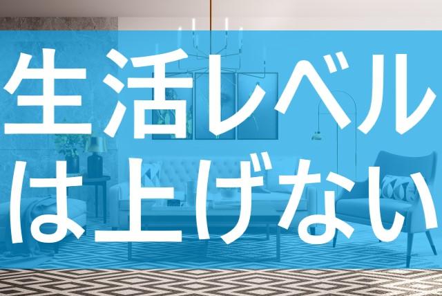 15万円でOK】生活レベルは上げない【最低限あれば幸せ?】 | てばなす ...