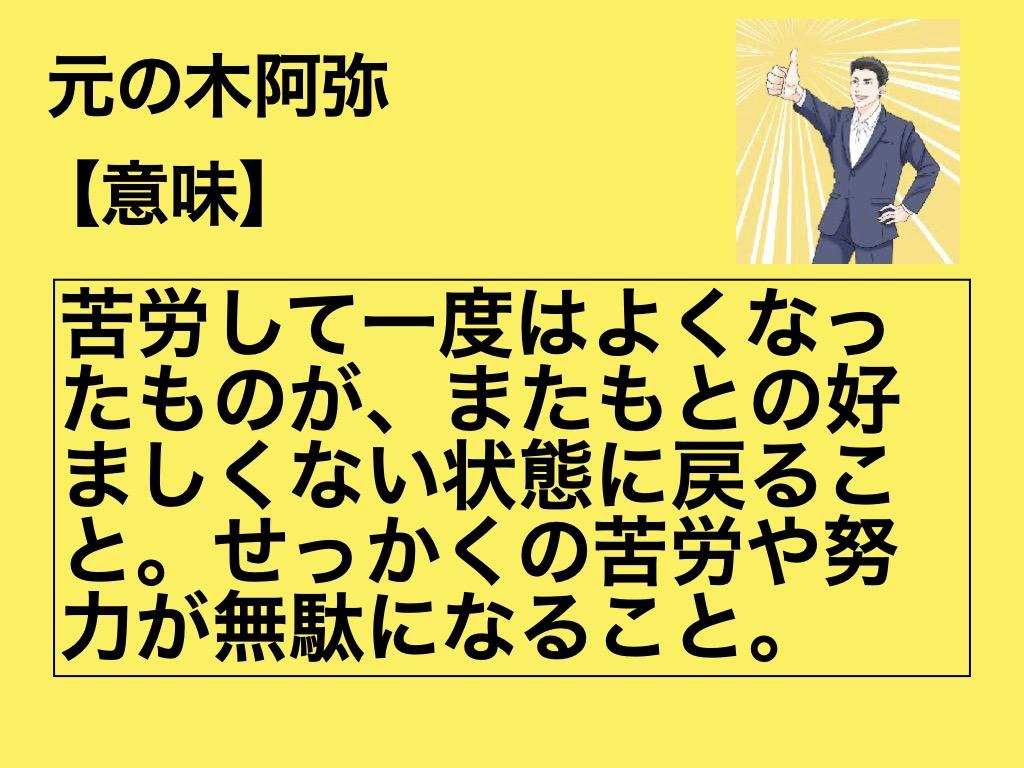 元の木阿弥 今日から使えることわざ講座 No.179 | arasenblog