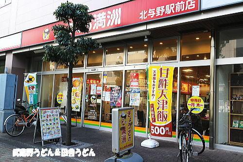 ぎょうざの満洲 北与野駅前店 - 北与野/餃子 [食べログ]