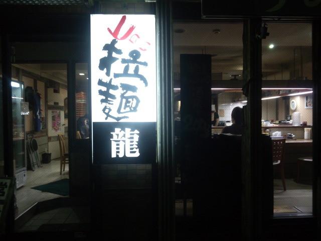 らーめん龍 - 西武柳沢/ラーメン [食べログ]