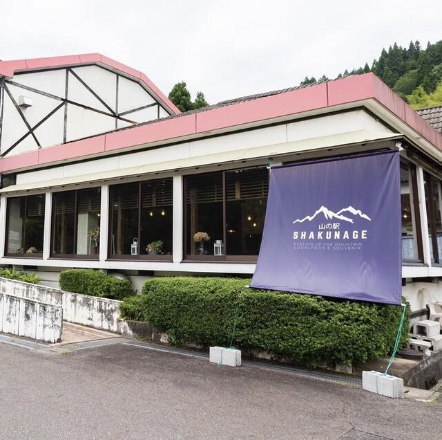 山の駅SHAKUNAGE (シャクナゲ) - 香美町その他/カフェ | 食べログ