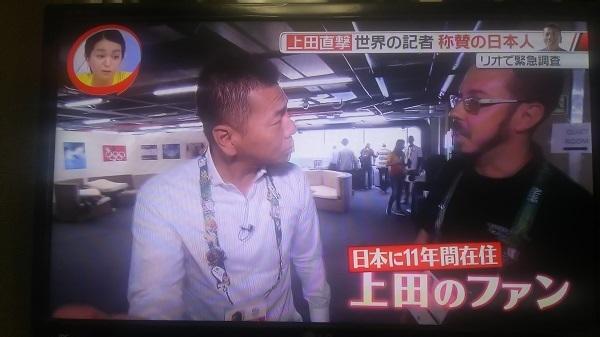 上田晋也 ハゲを画像でチェック: 最近のニュース徒然ブログ
