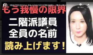 """カジノ"""" 親中の二階派とリニア新幹線。ほか│記録屋2"""