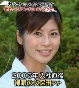 画像】久保田直子の若い頃が可愛い!準ミス立教の時が美人すぎた ...