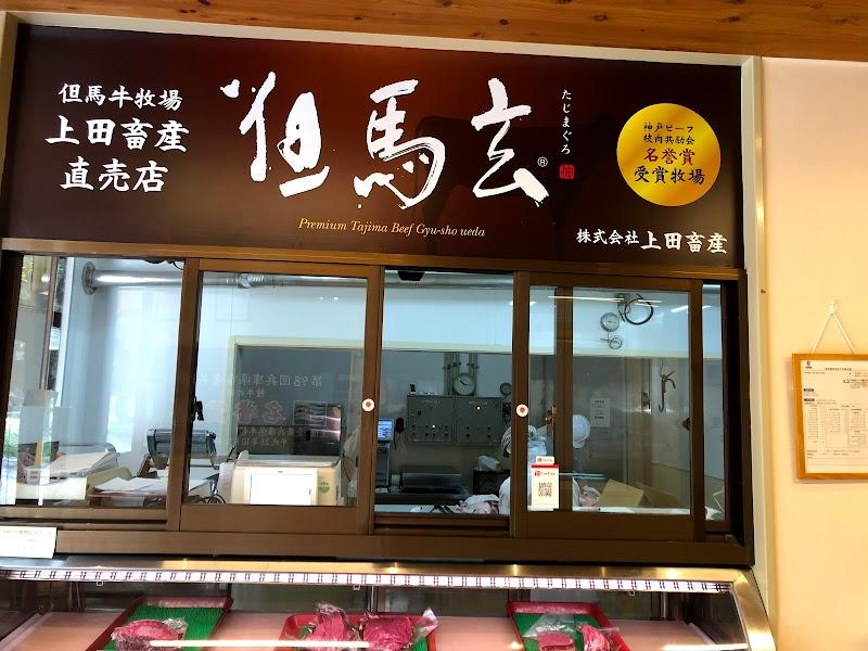 牛匠上田 (兵庫県香美町小代区神水 肉店 / 飲食店) - グルコミ