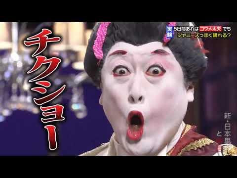 3.05 MB] <スッキリ>コウメ太夫「チクショー」②【live】 Download ...