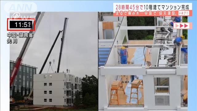 10階建てマンションがわずか1日で完成 中国 テレ朝news-テレビ朝日の ...