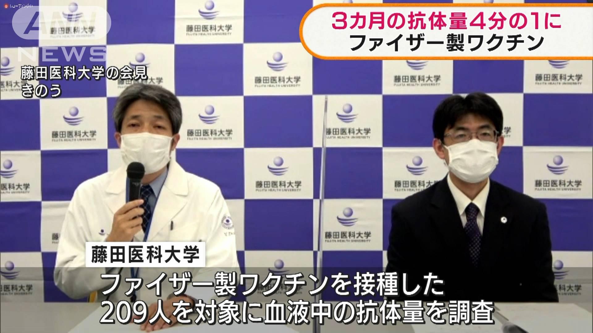 ファイザー製ワクチン 3カ月後の抗体量4分の1に テレ朝news-テレビ ...