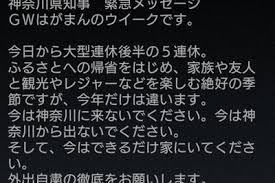 外出自粛要請に大音量の緊急速報メール 神奈川県知事の手法に賛否 ...