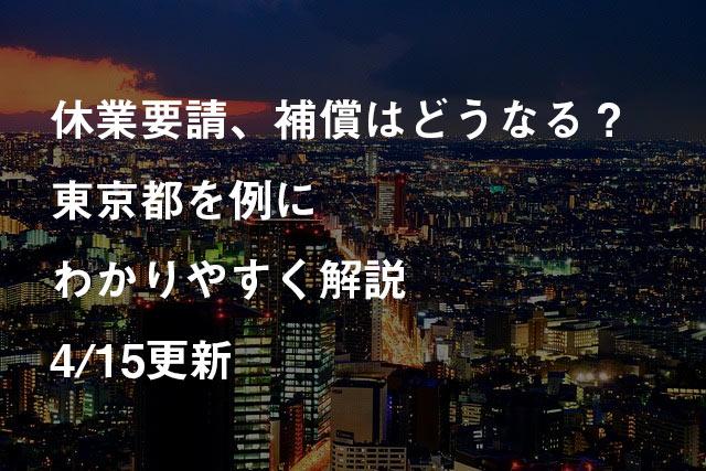 コロナ休業要請】協力金はどうなる?東京都を例にわかりやすく解説※4 ...