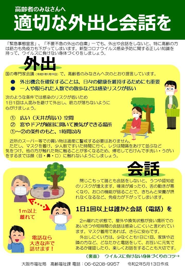 大阪市:新型コロナウイルス感染症で高齢者の方に気をつけていただき ...