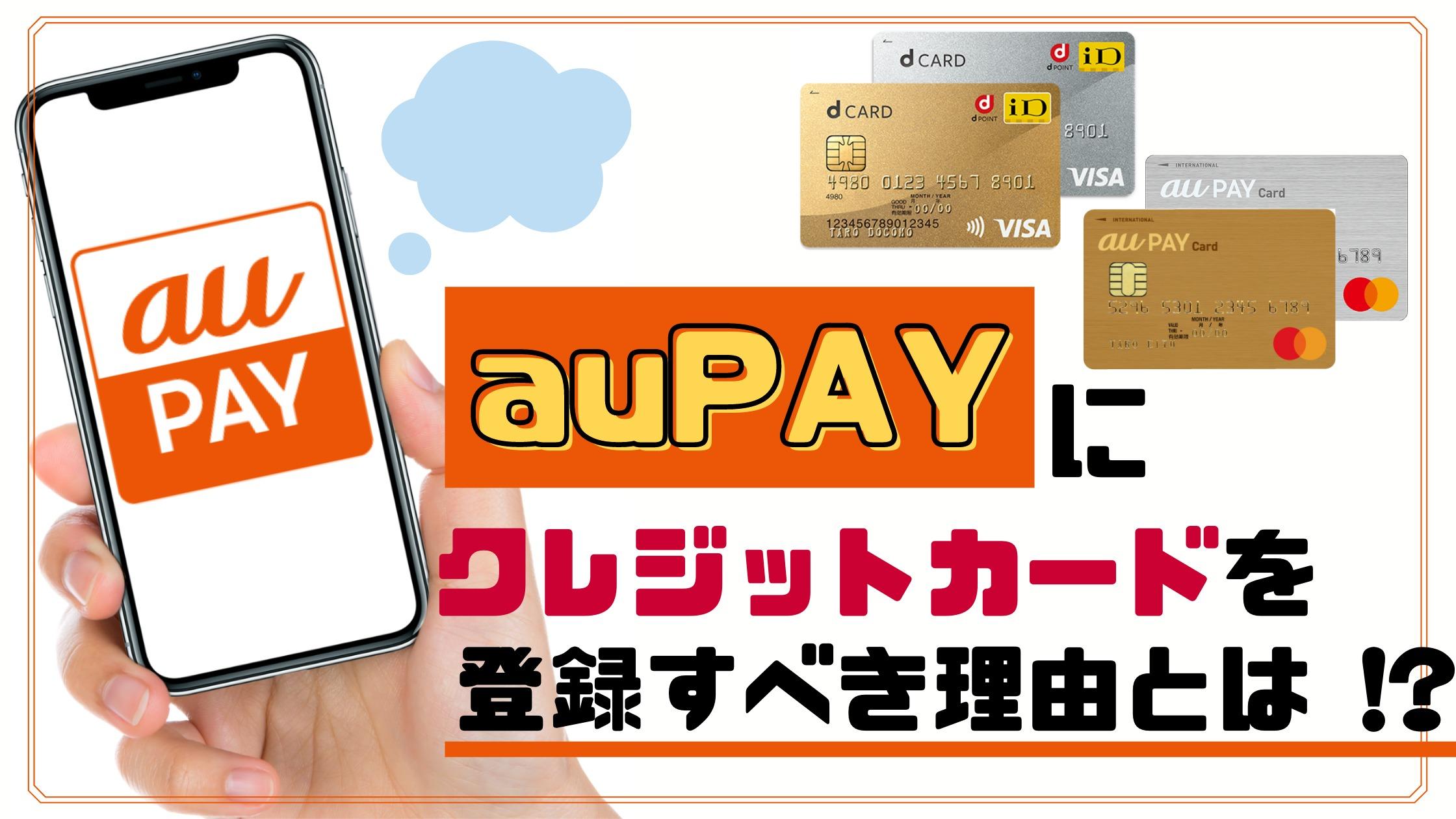 auPAYにクレジットカードを紐付けてチャージすべき理由【ポイント ...