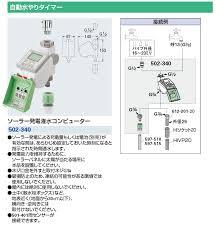 楽天市場】KAKUDAI カクダイ 502-340 ソーラー発電潅水コンピューター ...