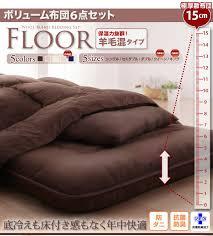 楽天市場】ボリューム布団6点セット【FLOOR 】フロア 羊毛混タイプ ...