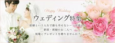 ウェディング特集【電報屋のエクスメール 楽天市場店】結婚式・祝電 ...